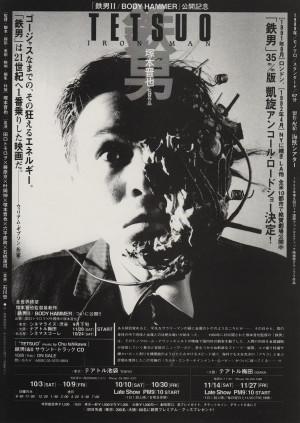 Tetsuo: Cyberpunk que se hizo película